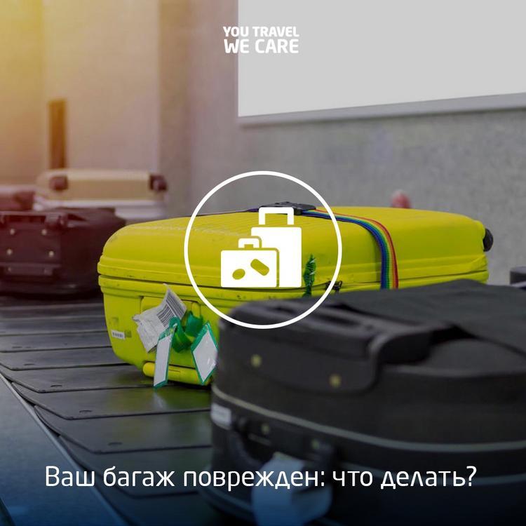 Что делать, если багаж поврежден?