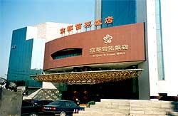 Beijing Telecom Hotel