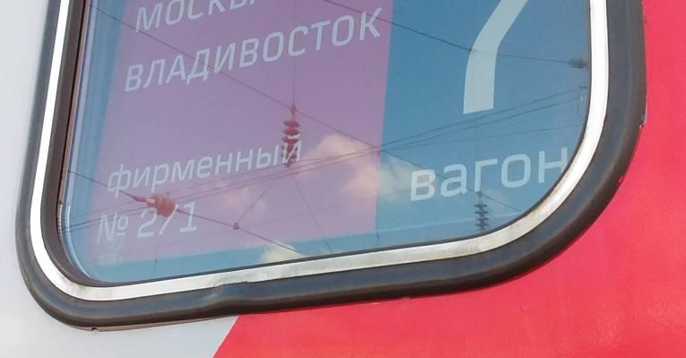 Москва-Владивосток 6 незабываемых дней!