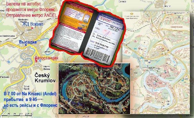 Самостоятельно до Чешского Крумлова (фото 4)