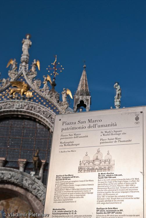 Базилика Сан-Марко-2