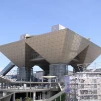 Токийский Международный Выставочный Центр