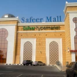 Торговый центр Сафир Молл в Рас Аль Хайме