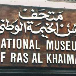 Национальный музей Рас Аль Хайма