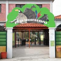 Зоопарк Аттика