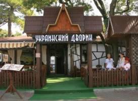Украинский Дворик