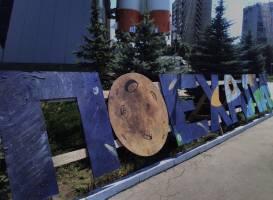 Музейно-выставочный центр Самара Космическая