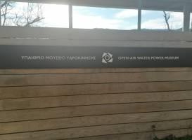 Open Air Water-Power Museum