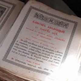 Музей истории Алтайской духовной миссии