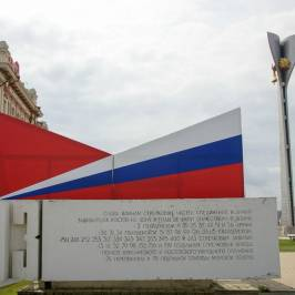 Памятник-Стела Освободителям Ростова