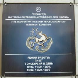 Выставка Сокровищница Республики Саха (Якутия)