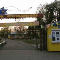 Парк аттракционов