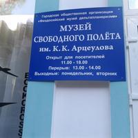 Музей свободного полёта им.К.К.Арцеулова