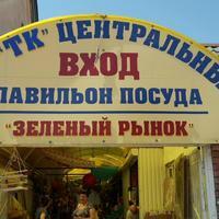 Центральный Зеленый рынок