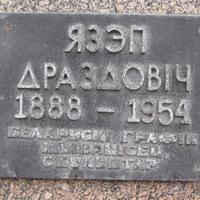 Памятник Язэпу Дроздовичу