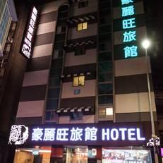 HolyPro Hotel