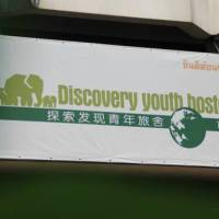 Chiang Mai Discovery Youth Hostel