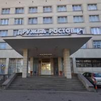 Гостиница Дружба-Ростов