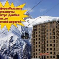 Apartment Vershina on Karachaevskaya 60