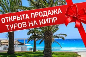 «Музенидис Трэвел» открыл бронирование туров на о. Кипр