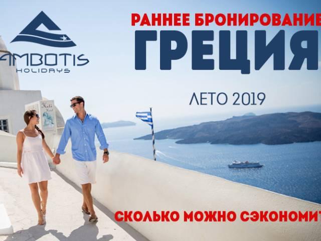 Раннее бронирование Греции 2019, Туристам Коломны, Путешествие Греция