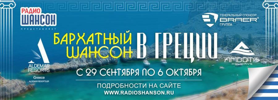«Бархатный Шансон» возвращается в Грецию с Ambotis Holidays