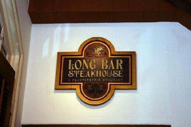 лонг бар