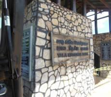 ворота в Яллу