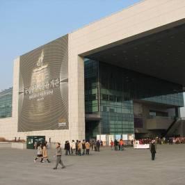 Корейский государственный музей
