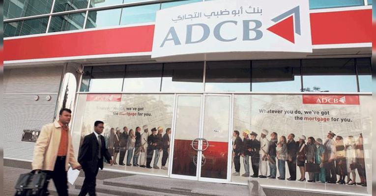 Коммерческий банк Абу-Даби