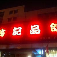 Hai Ji Pin Ge Dian