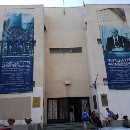 Музей Зала Независимости