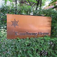 Kamthieng House Museum (The Siam Society)
