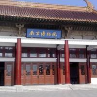 Nanjing City Museum