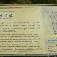 Gu Shan (Solitary Hill)