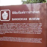Bangkok Folk Museum