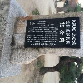Парк при дворце Осаки
