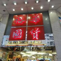 Yue Hwa Department Store
