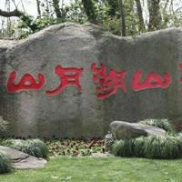 Sheshan National Tourism Resort