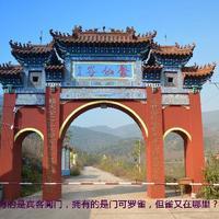 Juxian Valley
