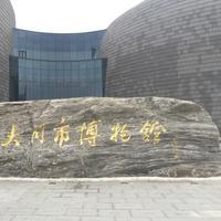 Datong Museum