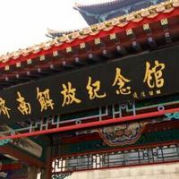 Ji'nan Liberation Memorial Hall