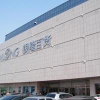 Yinlong department Store