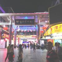 Pearl Plaza (Liberation RD)