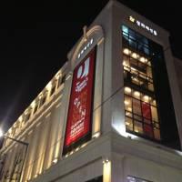Kwanghee Fasion Mall