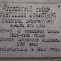 Успенский собор Княгинина монастыря