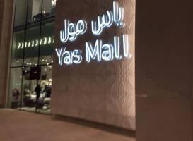 Торговый центр Яс Молл