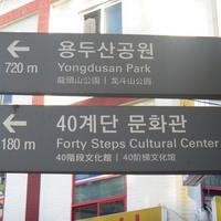Forty Steps Cultural Center