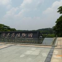 Botanical Garden of Dongguan