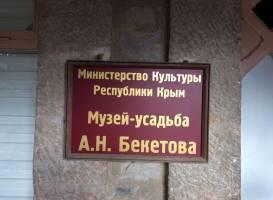 Дом-музей А.Н.Бекетова